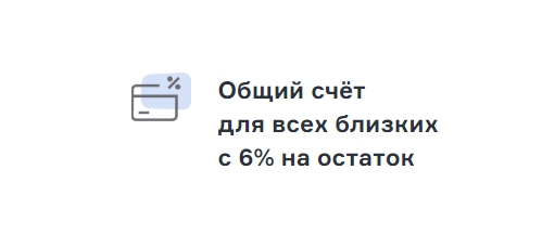 karta-svoj-krug-sbi-otzyvy_5