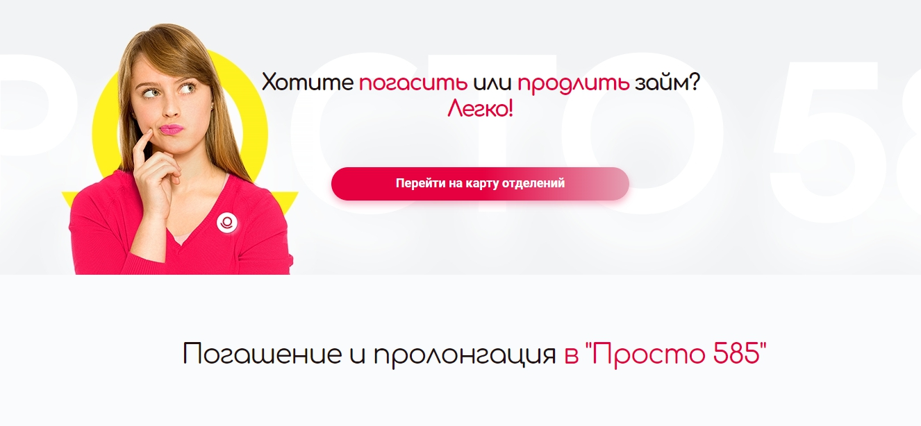 prosto-585-zajm_10