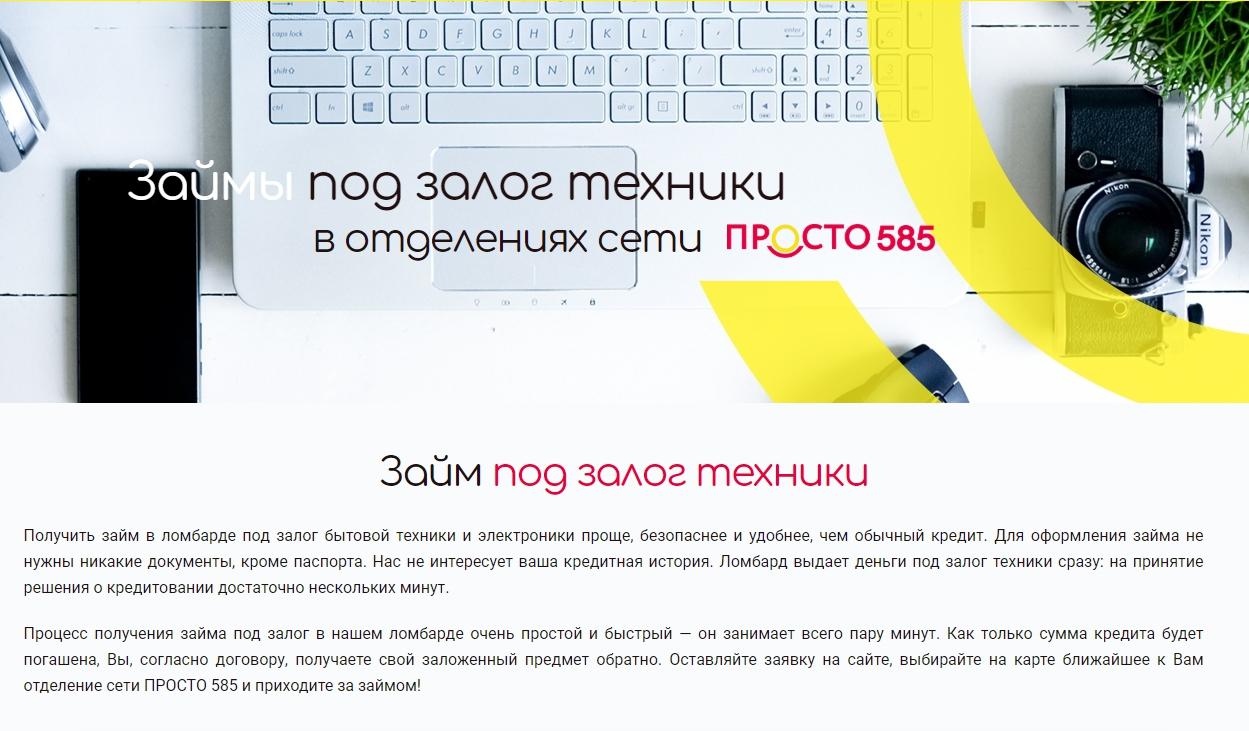 prosto-585-zajm_5