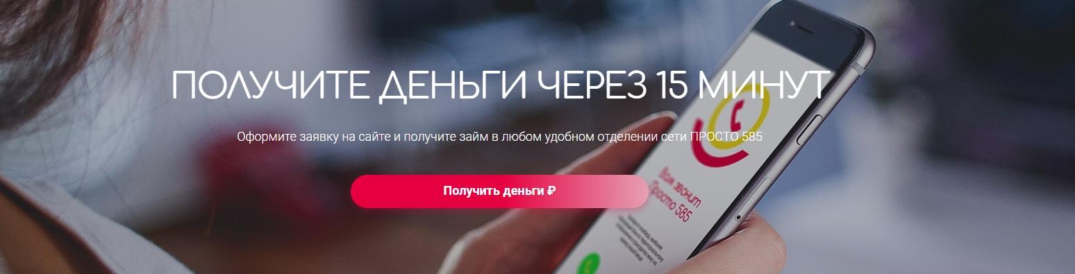 prosto-585-zajm_6