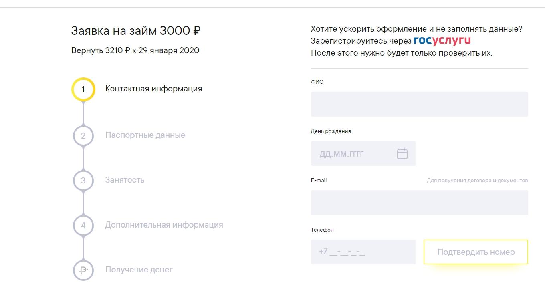 rubl-ru-zajm_3