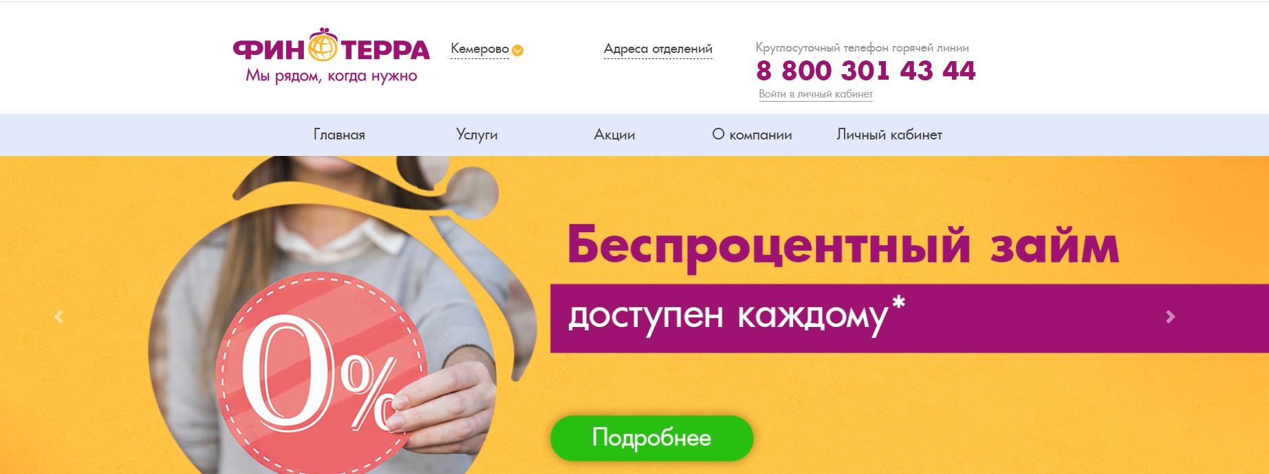 finterra-lichnyj-kabinet_