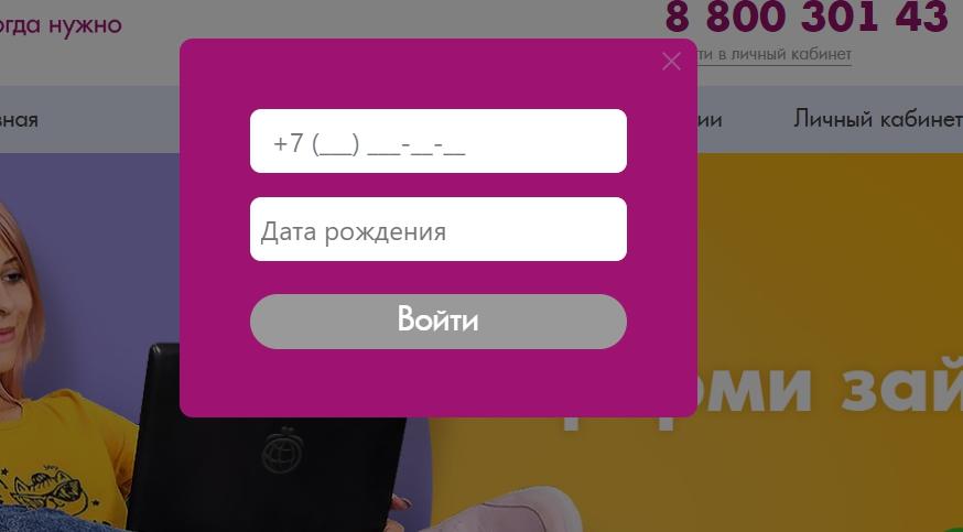 finterra-lichnyj-kabinet_3