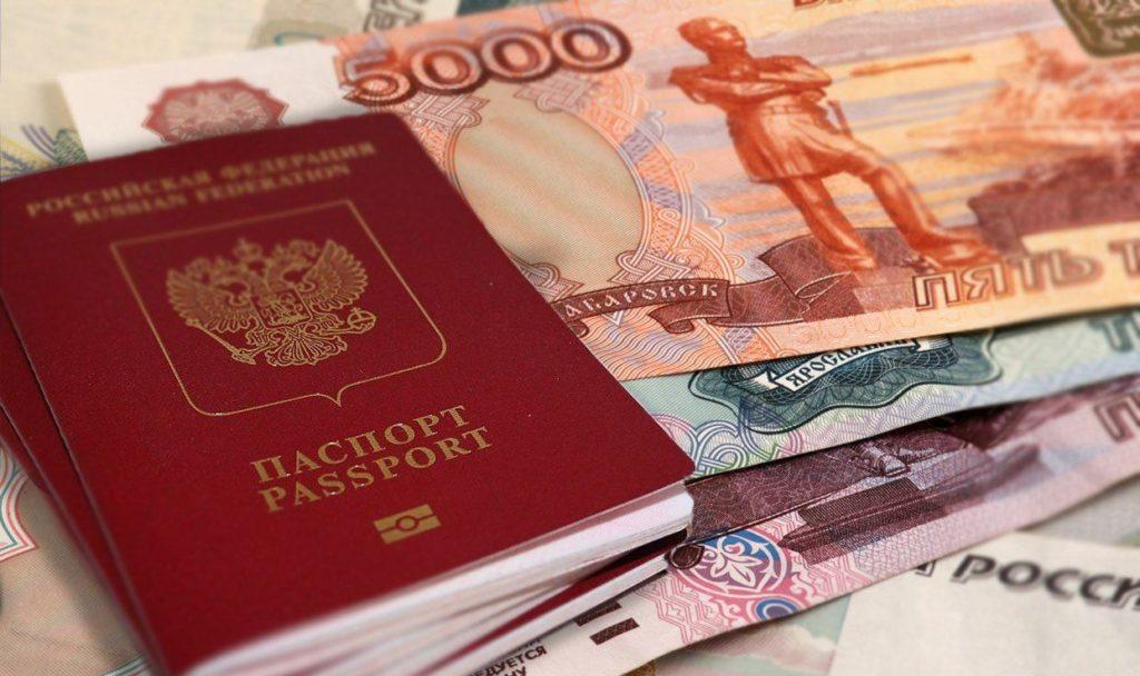 Оплата Госпошлины на паспорт