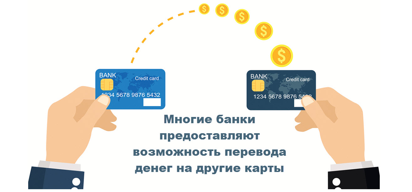 Многие банки предоставляют возможность перевода денег с карты на карту